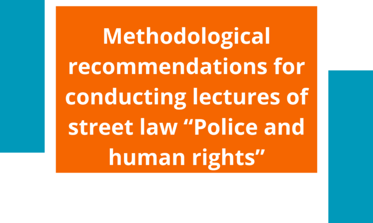 "Methodological recommendations for conducting lectures of street law ""Police and human rights"" (Ukrainian)"