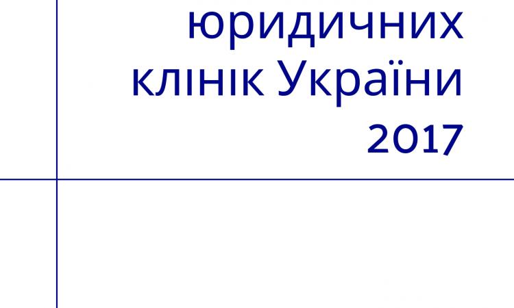Реєстр юридичних клінік України 2017