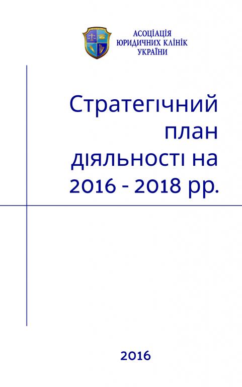 Стратегічний план діяльності на період з 2 половини 2016 до 2018 року