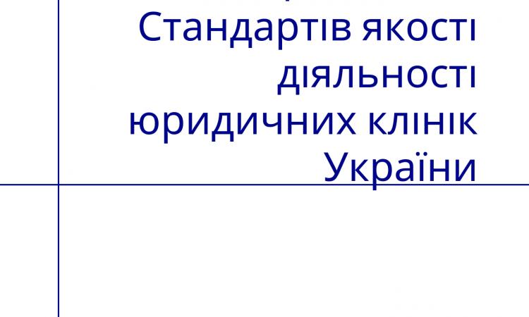Інструмент оцінювання Стандартів якості діяльності юридичних клінік України