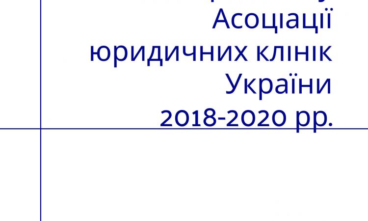Стратегічний план розвитку Асоціації юридичних клінік 2018-2020 рр.