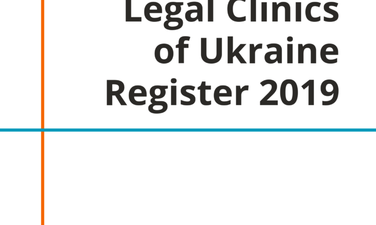 Association of Legal Clinics of Ukraine Register 2019
