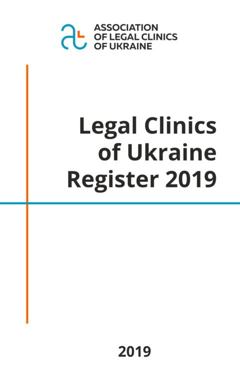 Association of Legal Clinics of Ukraine Register 2019