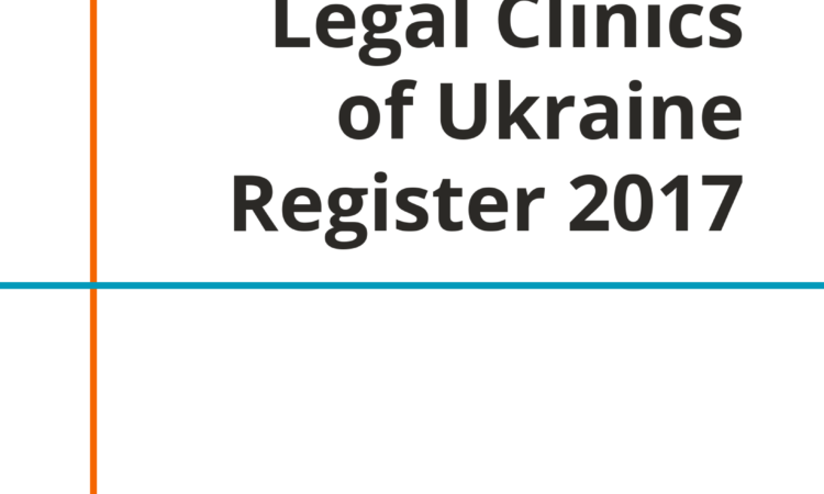 Association of Legal Clinics of Ukraine Register 2017