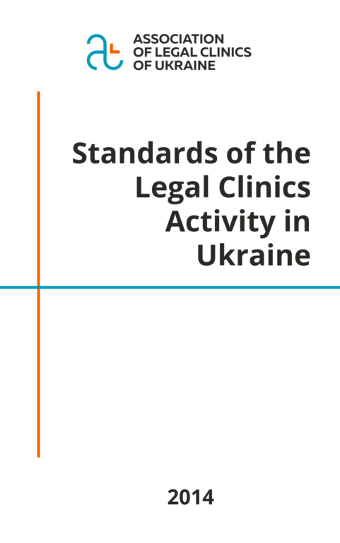 Standards of the Legal Clinics Activity in Ukraine