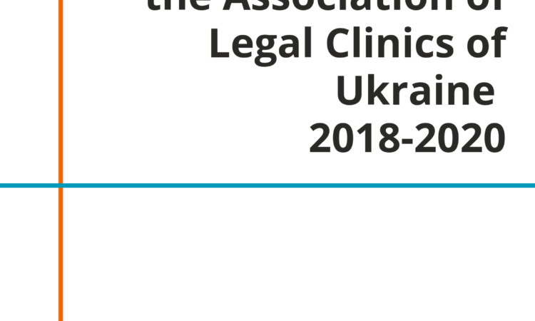 Strategic Plan for the Development of the Association of Legal Clinics of Ukraine  2018-2020