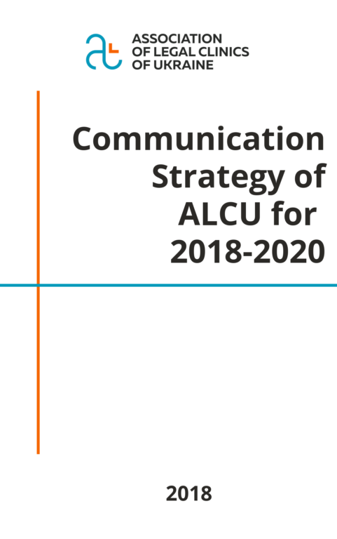 Communication Strategy of ALCU for 2018-2020