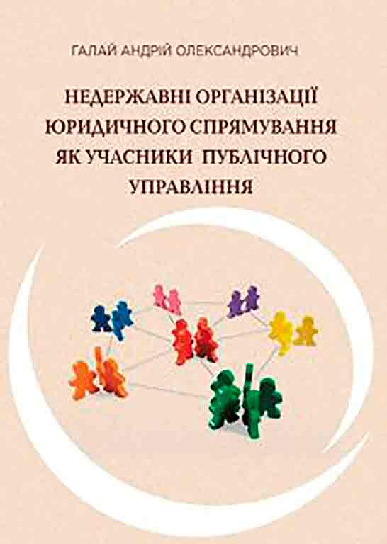 NGOs of Legal Direction as Members of Public Administration (Ukrainian)