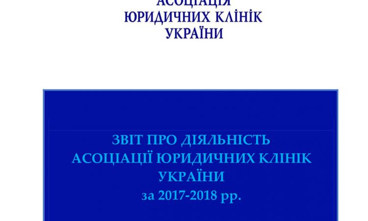 Report on the Association of Legal Clinics of Ukraine Activity in 2017-2018
