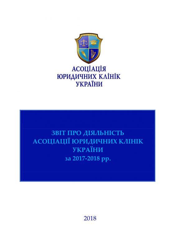 Звіт про діяльність Асоціації юридичних клінк України за 2018 рік