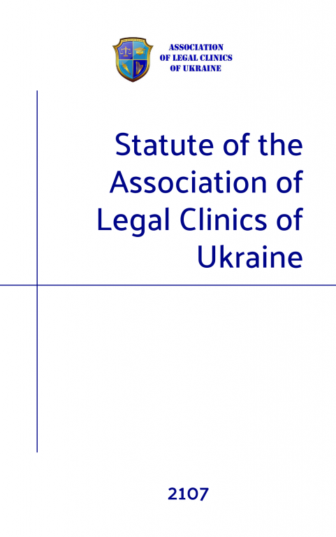 Statute of the Association of Legal Clinics of Ukraine
