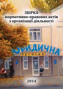 Legal Clinic. Collection of Legal Acts on the Organization of Activities (Ukrainian)