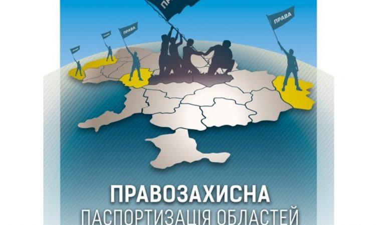 Права людини в Україні: юридичні клініки долучилися до паспортизації областей