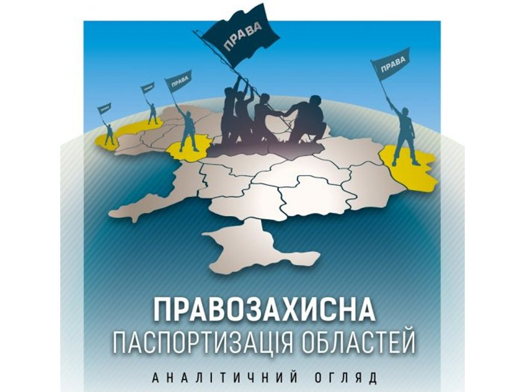 Human Rights in Ukraine: Legal Clinics Joined Certification of Regions