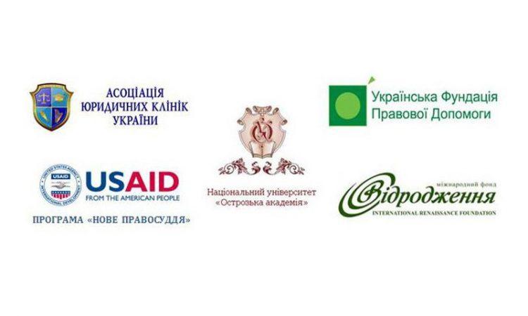 Оголошення про реєстрацію для участі в Олімпіаді юридичних клінік з консультування клієнтів 2017