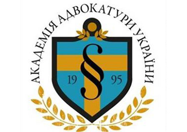 Legal Clinic of the Academy of Advocacy of Ukraine