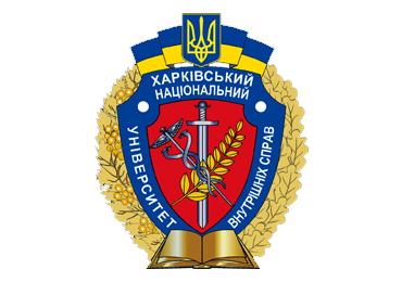 Юридична клініка Харківського національного університету внутрішніх справ