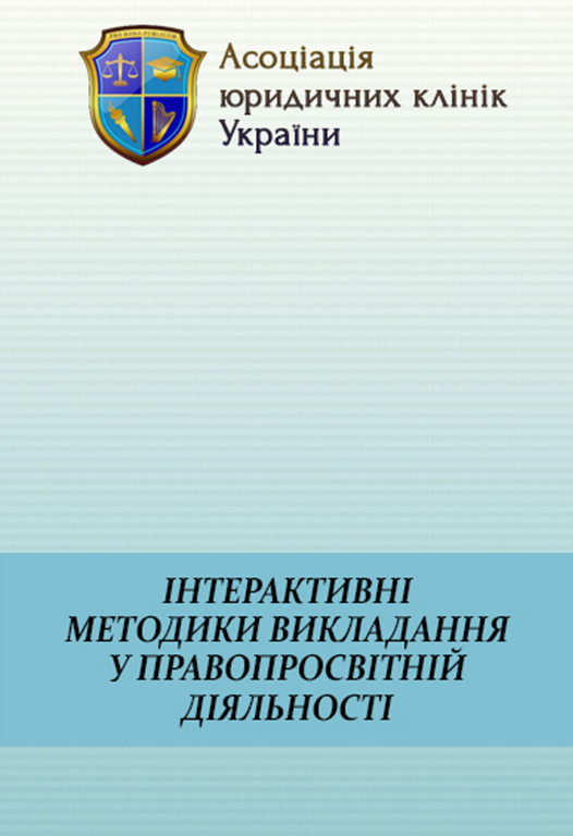 Інтерактивні методики викладання у правопросвітній діяльності: Тренінговий комплекс