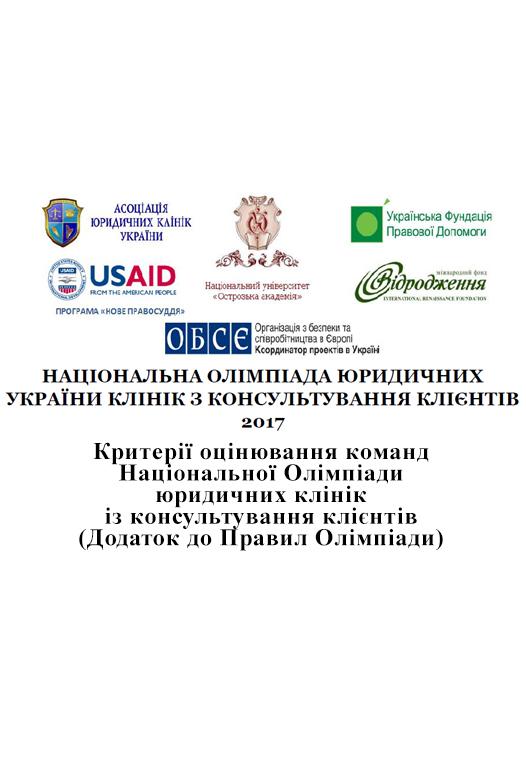 Критерії оцінювання команд Національної Олімпіади юридичних клінік із консультування клієнтів (Додаток до Правил Олімпіади) 2017