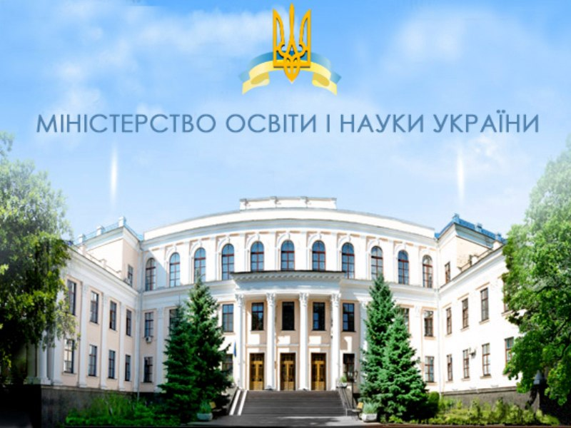 Cooperation with the Ministry of Education and Science of Ukraine