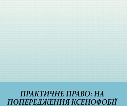 Практичне право: на попередження ксенофобії