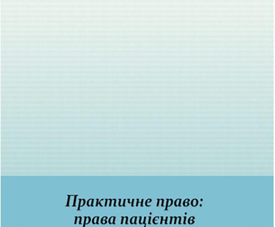 Практичне право: права пацієнтів