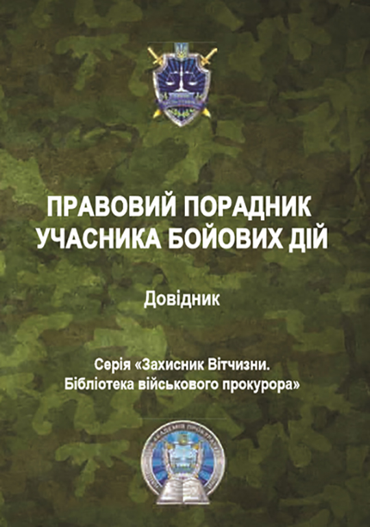 Legal Advisor for Combatants (Ukrainian)