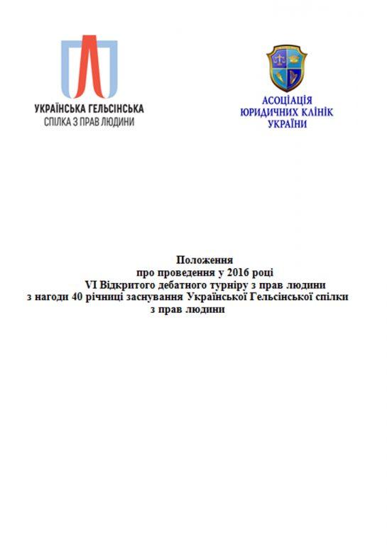 Положення  про проведення у 2016 році VІ Відкритого дебатного турніру з прав людини з нагоди 40 річниці заснування Української Гельсінської спілки з прав людини