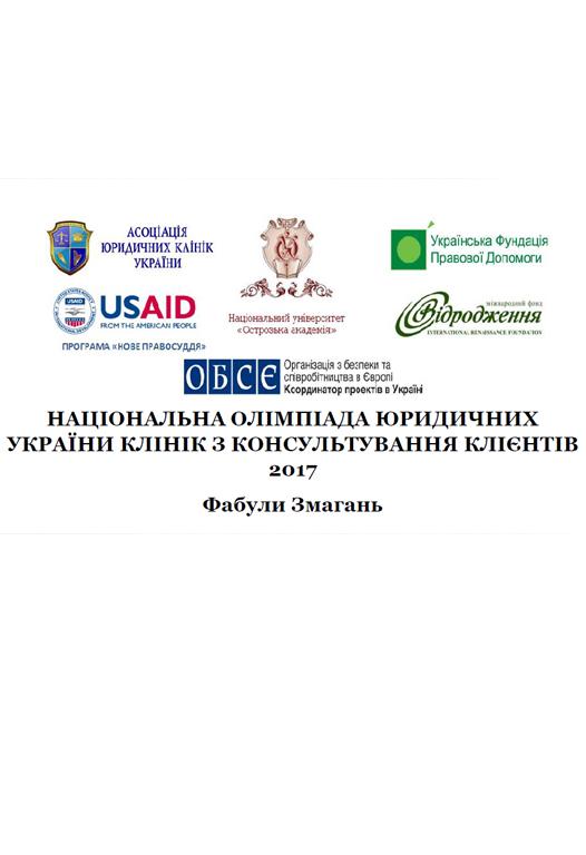 Фабули Змагань Національної олімпіади юридичних України клінік з консультування клієнтів 2017