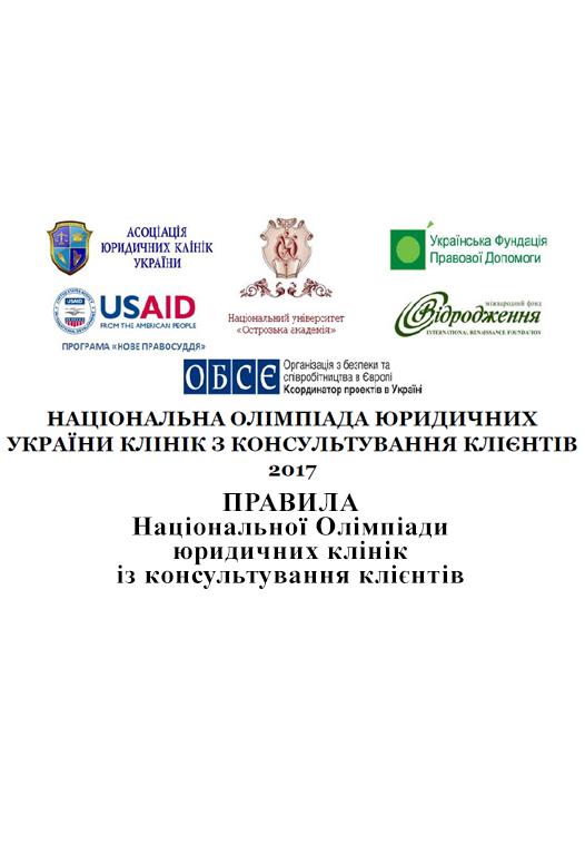 Правила Національної Олімпіади юридичних клінік із консультування клієнтів від від 02.02.2017