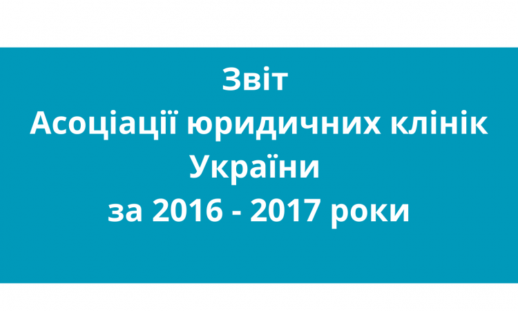 Звіт про діяльність Асоціації юридичних клінік України за 2016-2017 роки