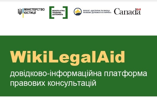 Wiki Legal Aid from LAP