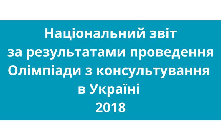 Національний звіт за результатами проведення Олімпіади з консультування в Україні, 2018