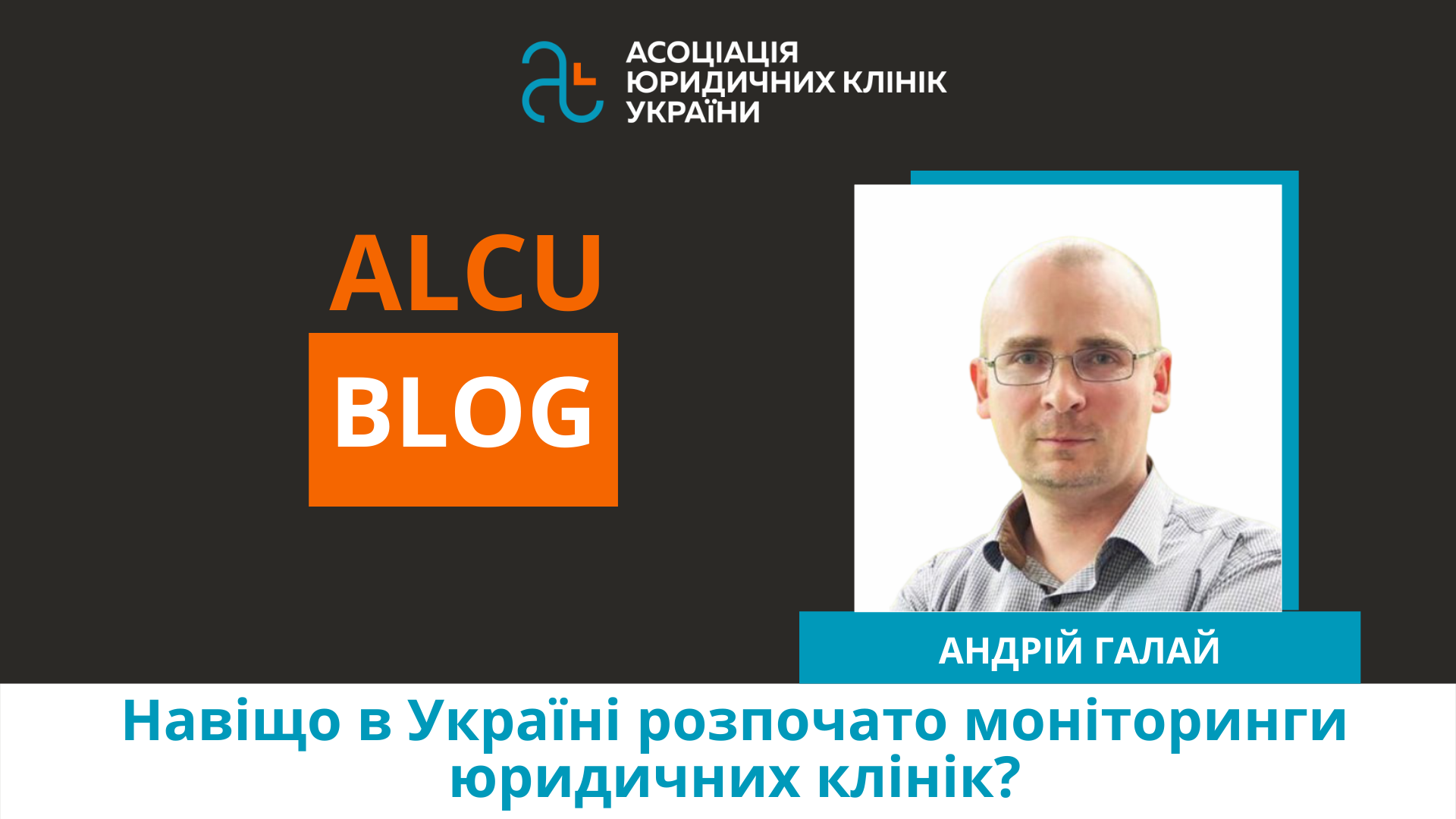 Навіщо в Україні розпочато моніторинги юридичних клінік?