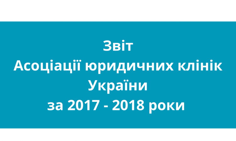 Звіт про діяльність Асоціації юридичних клінк України за 2017 – 2018 роки