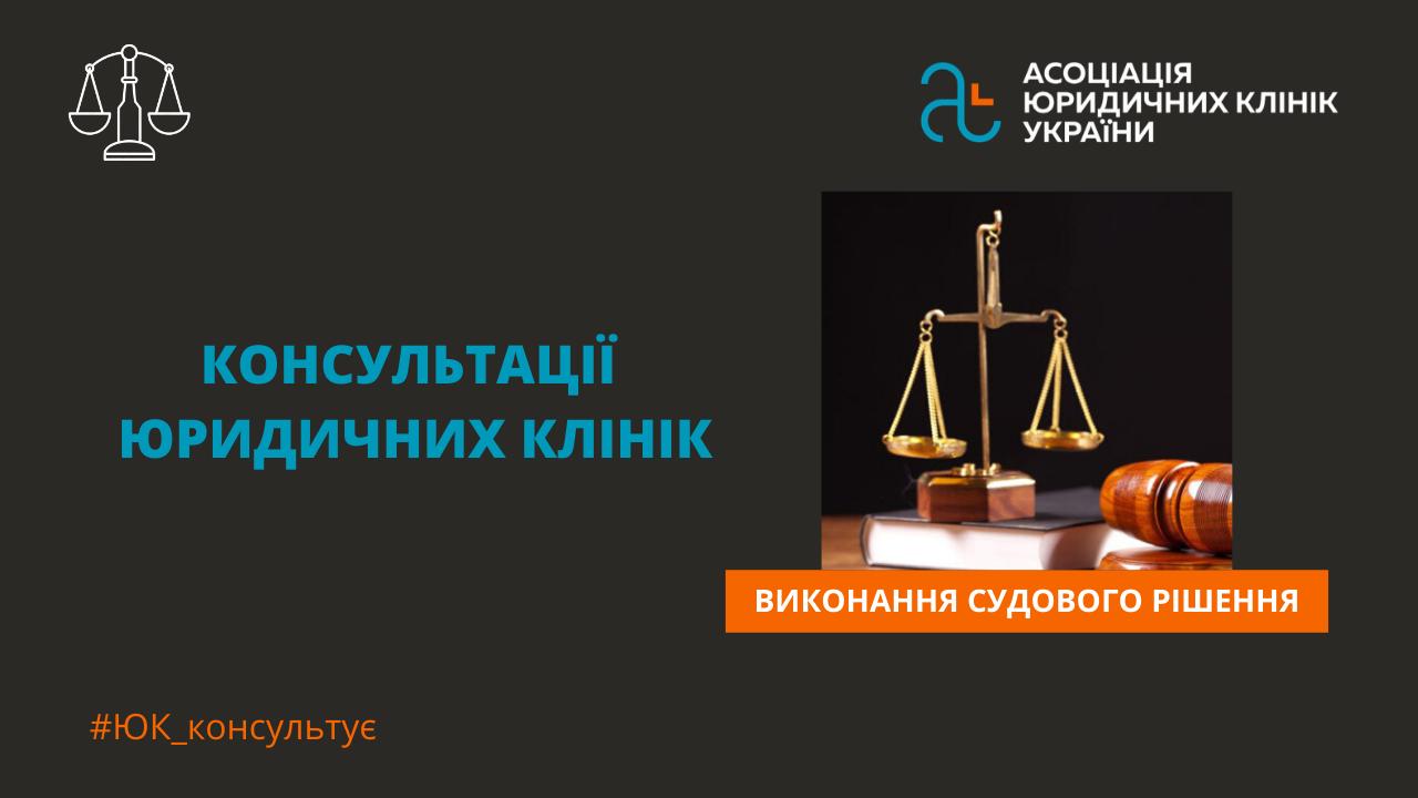 Виконання судового рішення
