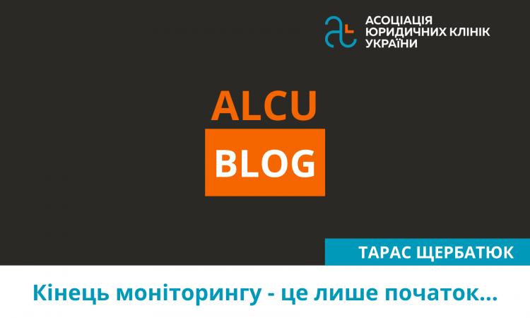 Тарас Щербатюк: кінець моніторингу – це лише початок…