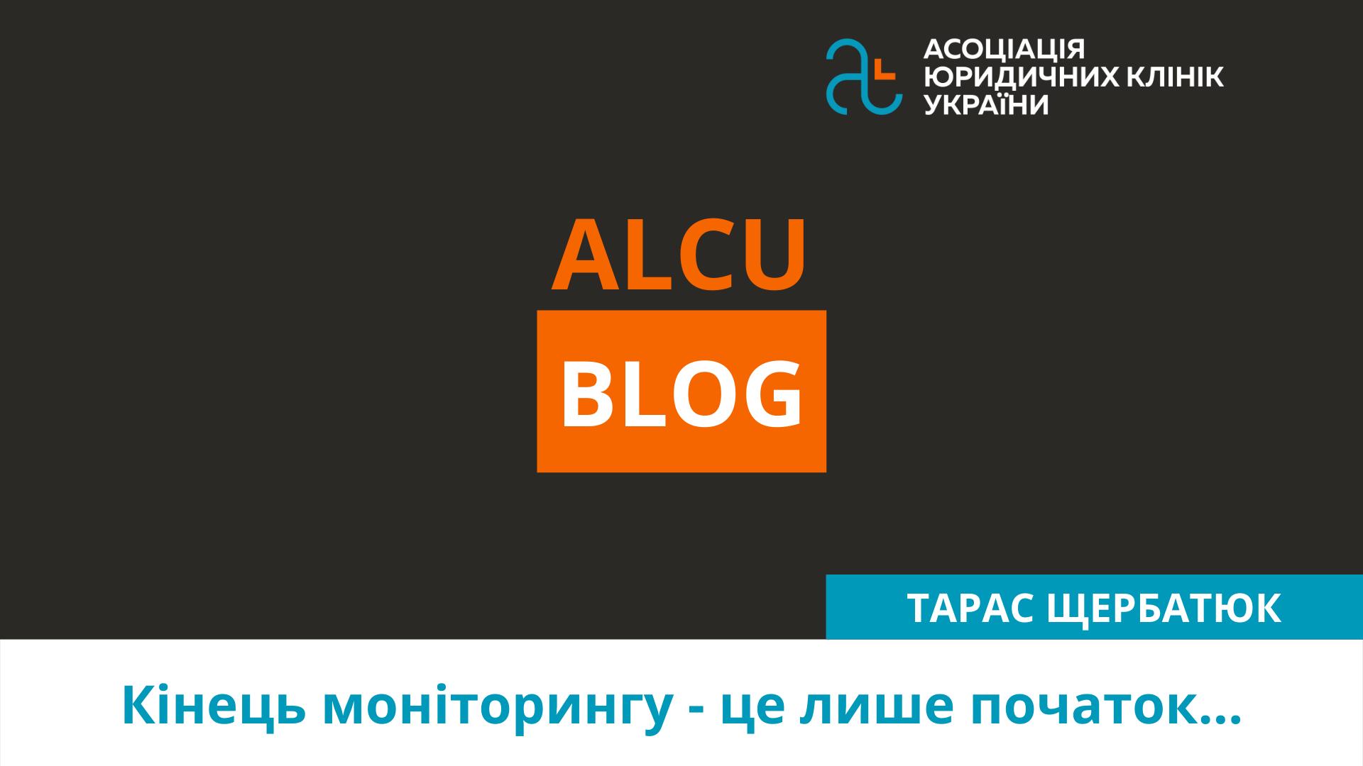 Taras Shcherbatiuk: The end of monitoring is only the beginning…