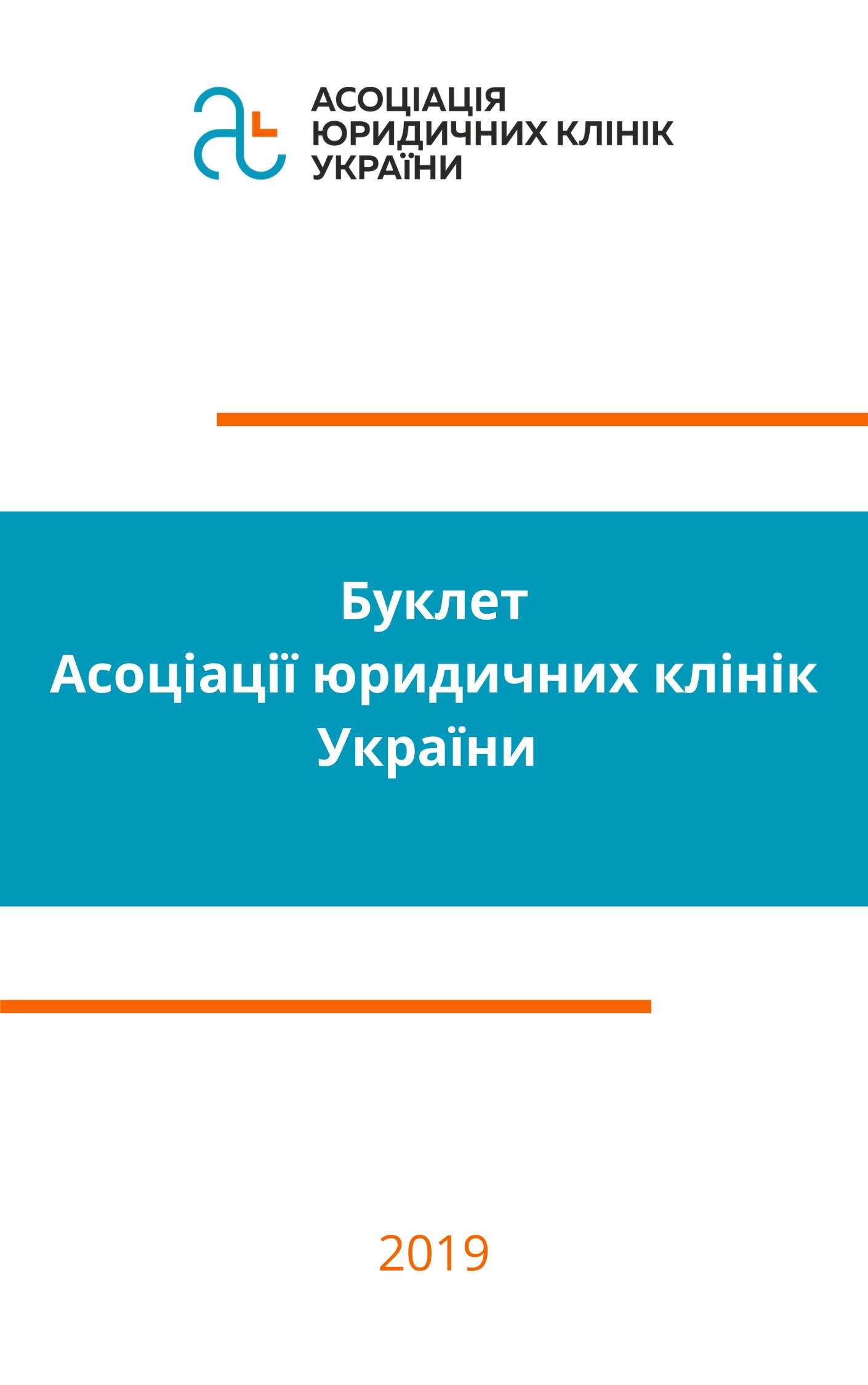 Буклет Асоціації юридичних клінік України
