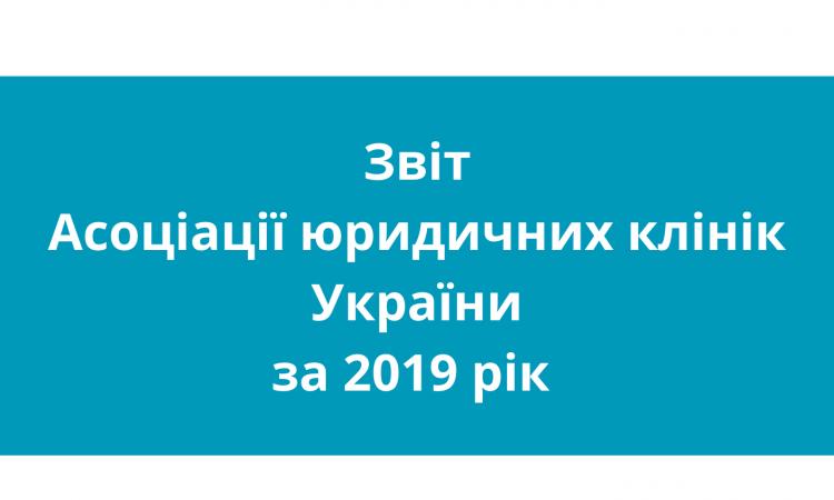 Звіт про діяльність Асоціації юридичних клінк України за 2019 рік