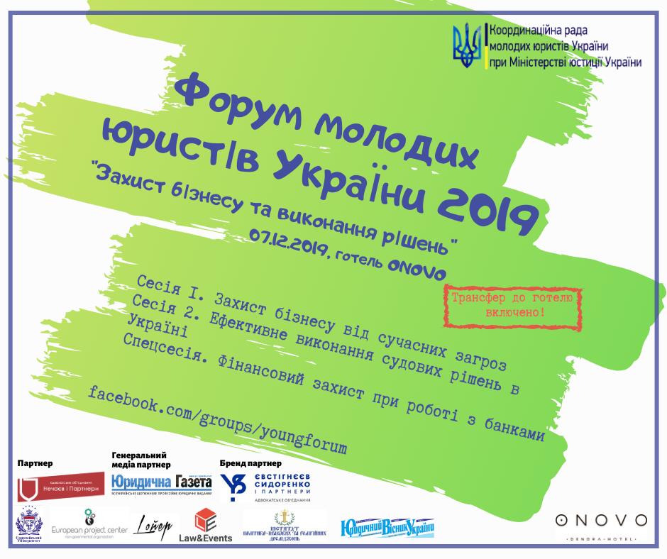 Форум молодих юристів України 2019