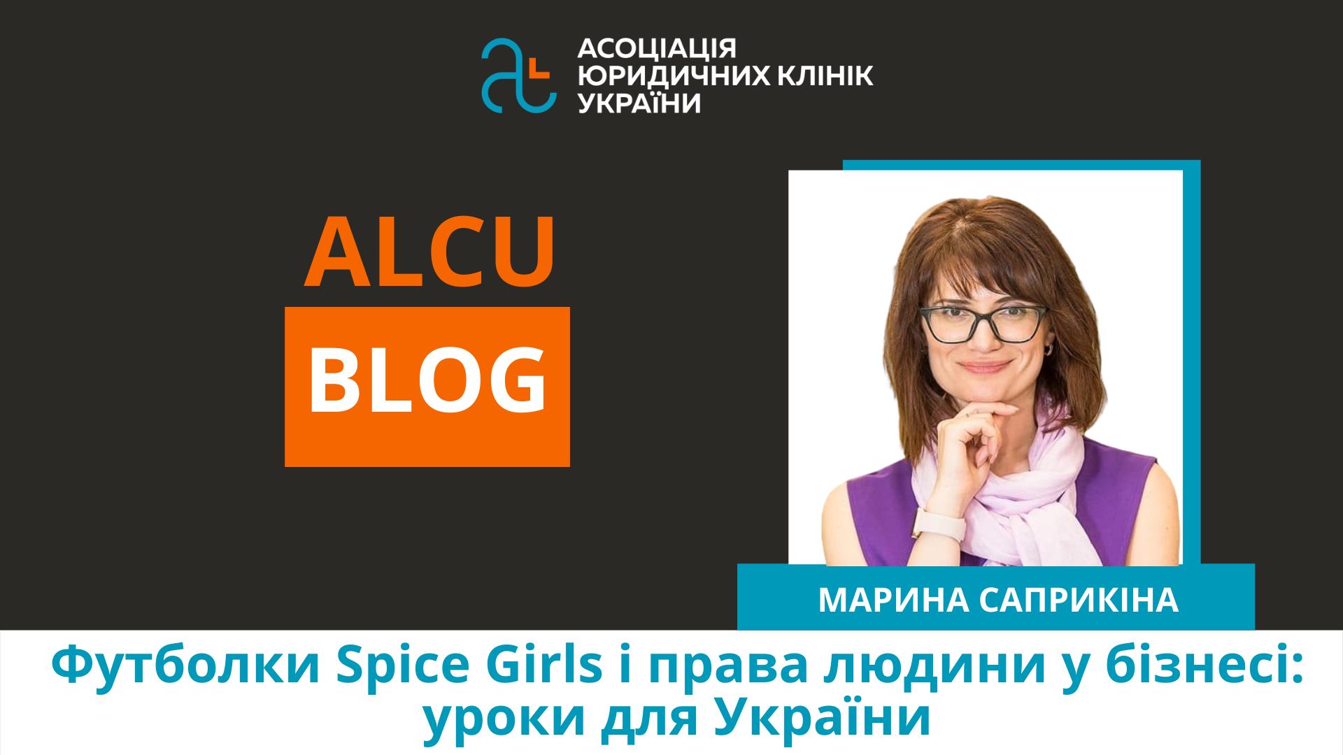 Футболки Spice Girls і права людини у бізнесі: уроки для України