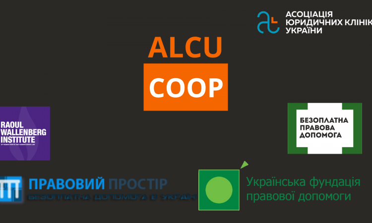 A few December meetings of the Association of Legal Clinics are the development of the cooperation