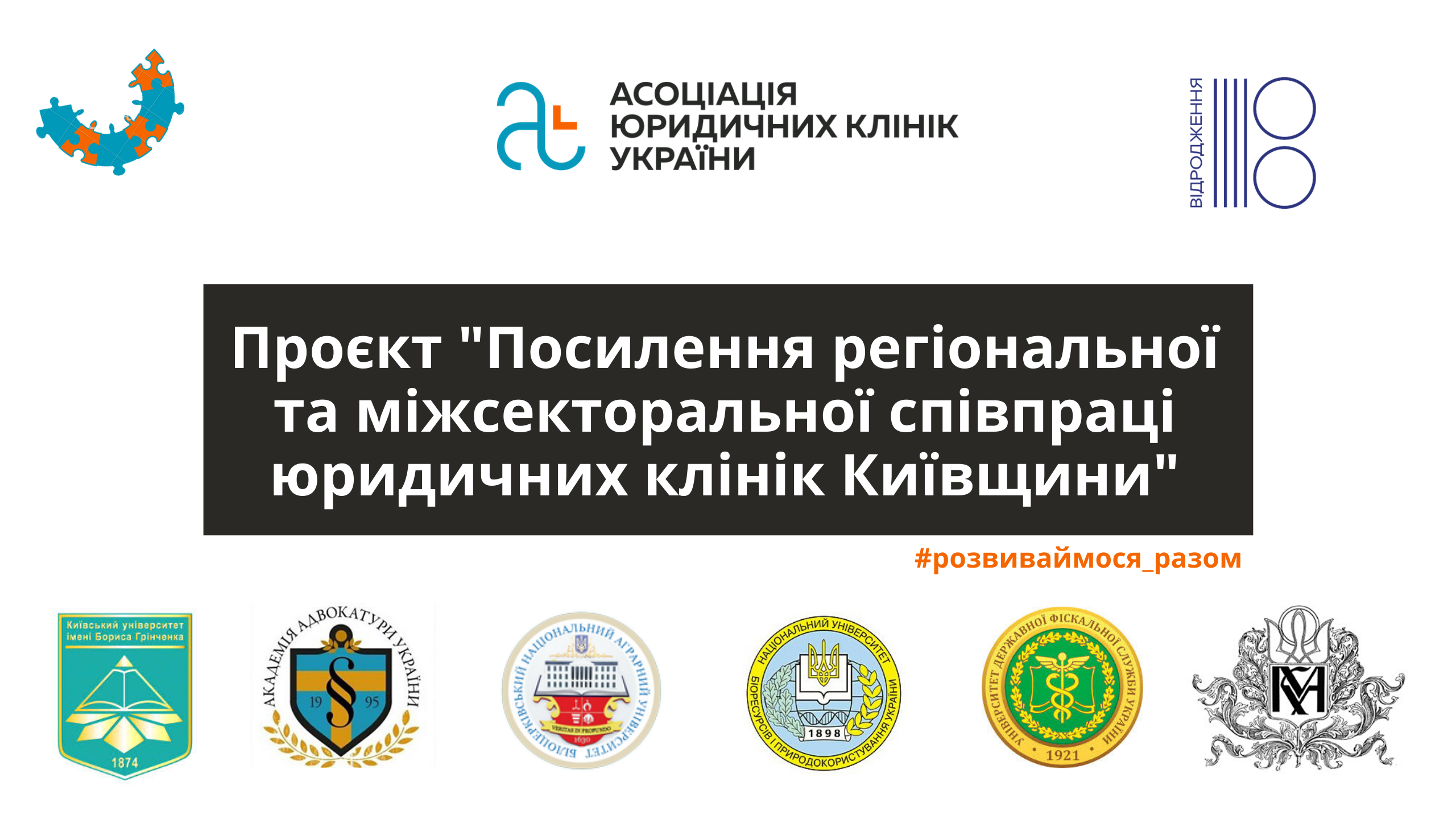 Networking experience of legal clinics in Kyiv region: influences and perspectives