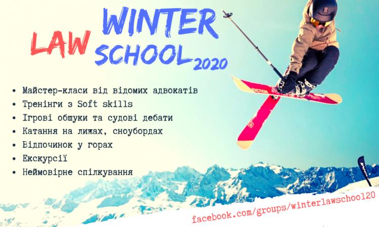 X Всеукраїнська зимова правнича школа