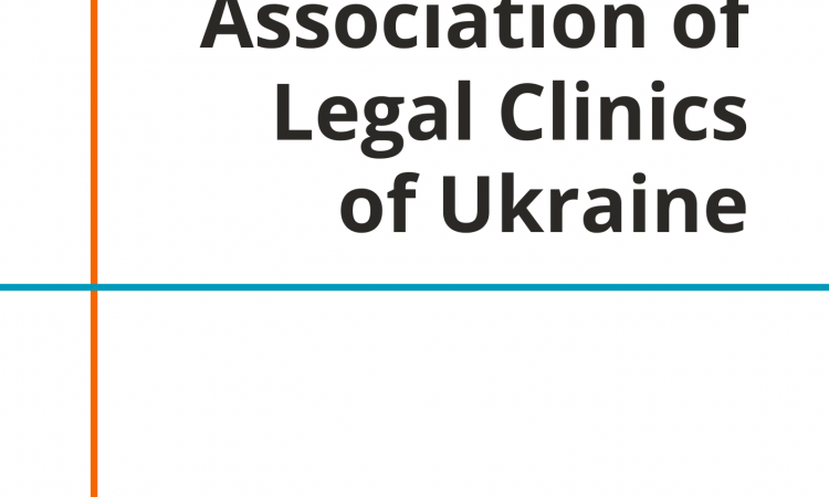 Statute of the Association of Legal Clinics of Ukraine: new edition