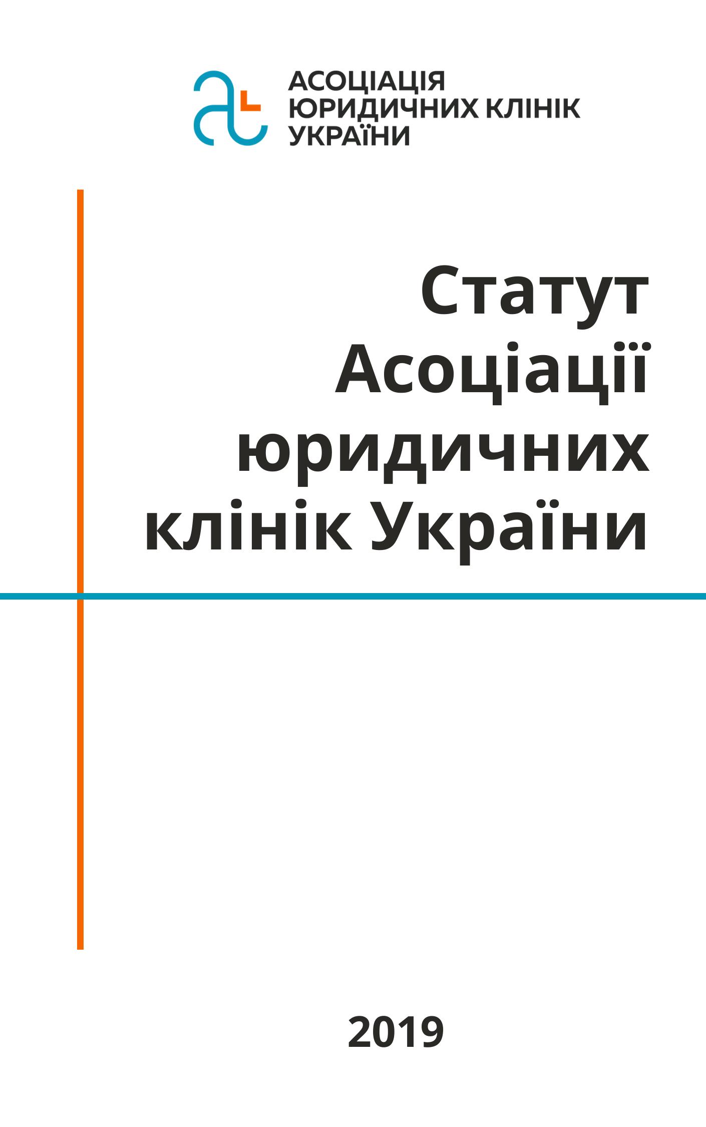 Статут Асоціації юридичних клінік України у новій редакції