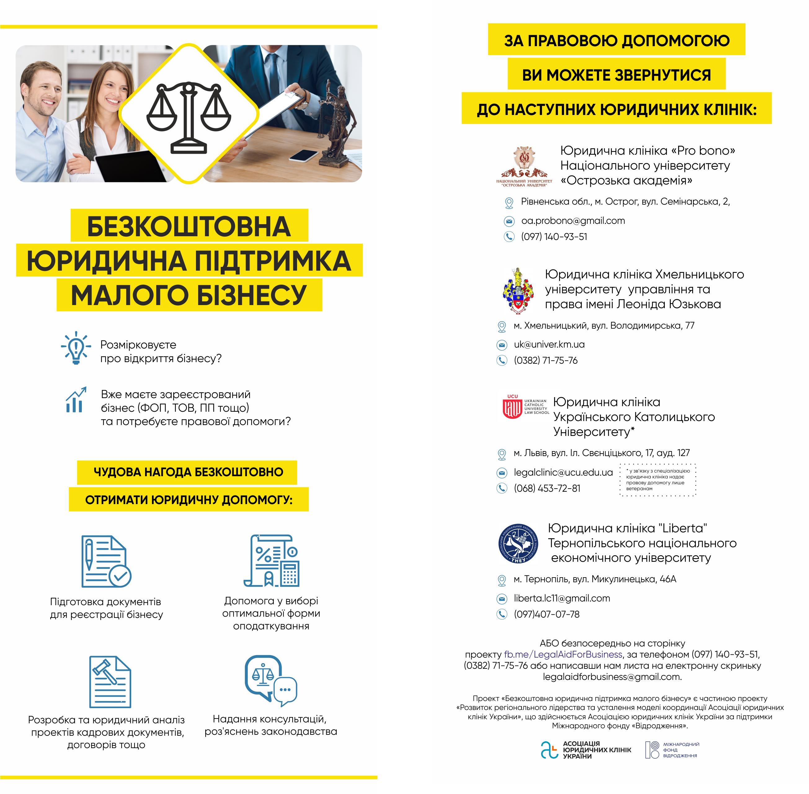 Юридичні клініки інформують про надання безкоштовної юридичної підтримки малого бізнесу