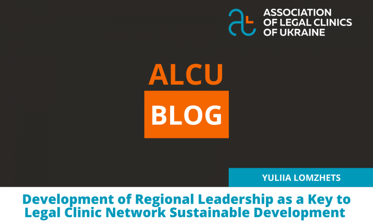 Development of Regional Leadership as a Key to Legal Clinic Network Sustainable Development