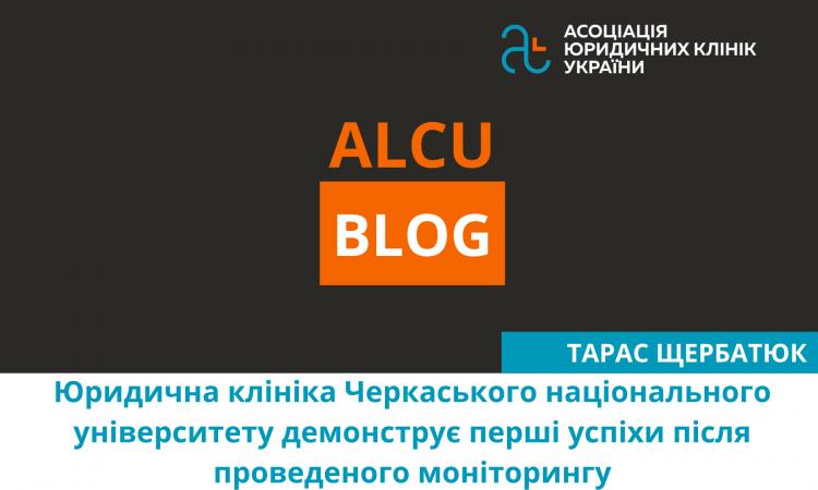 Юридична клініка Черкаського національного університету демонструє перші успіхи після проведеного моніторингу